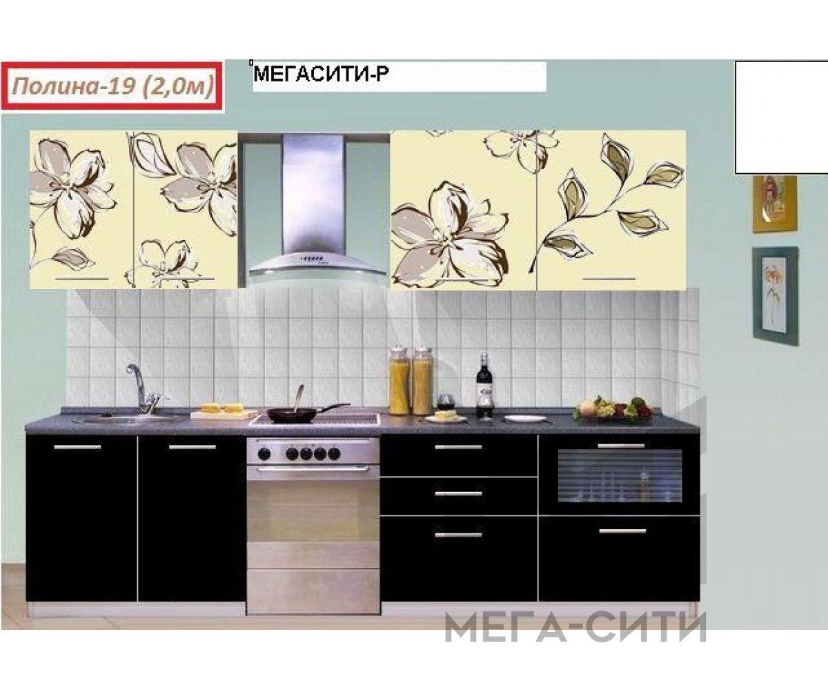 Кухонный гарнитур с фотопечатью Полина-19 (2,0)