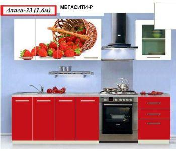 кухонный гарнитур Алиса-33(1,6м)