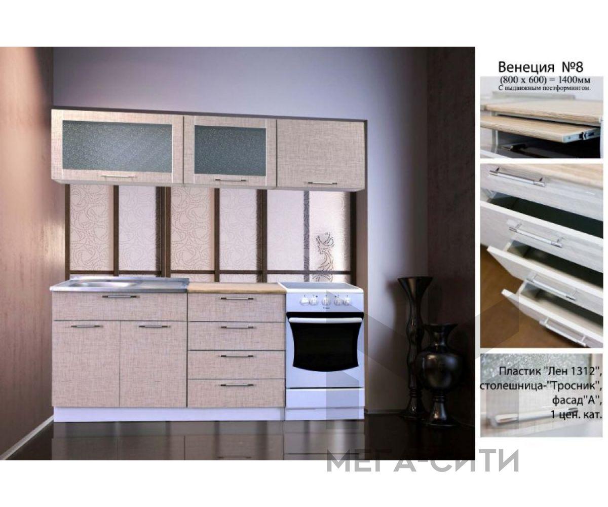 Кухонный гарнитур МДФ Венеция 8   1,4 метра
