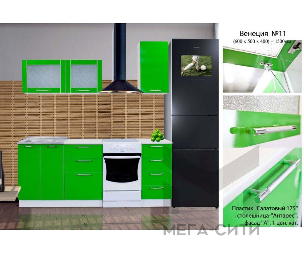 Кухонный гарнитур МДФ Венеция 11  1,5 метра