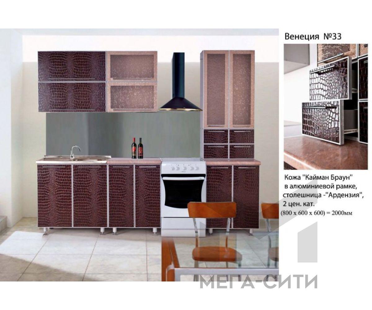Кухонный гарнитур МДФ Венеция 33    2 метра