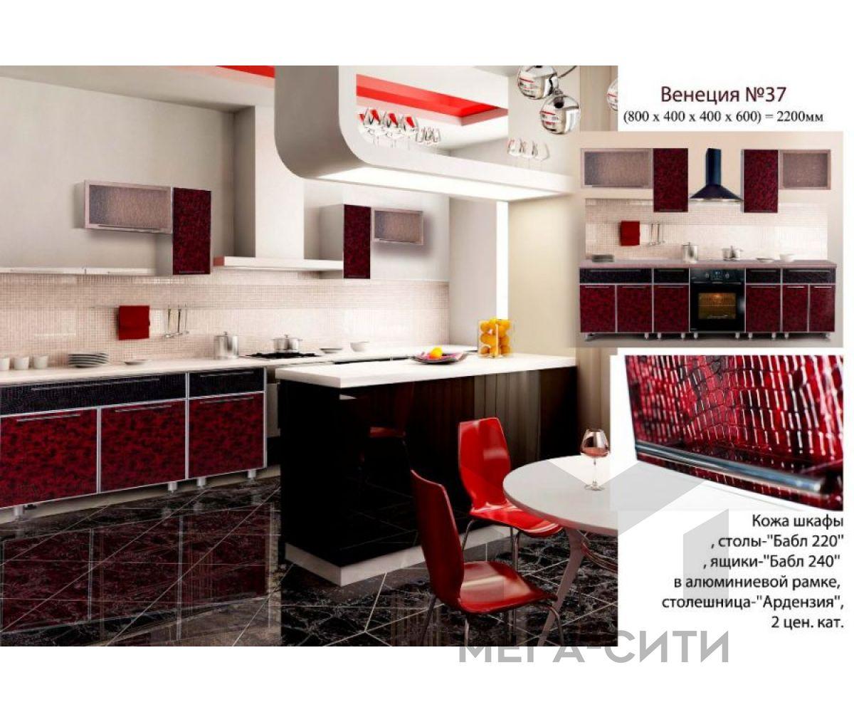 Кухонный гарнитур МДФ Венеция 37   2,2 метра