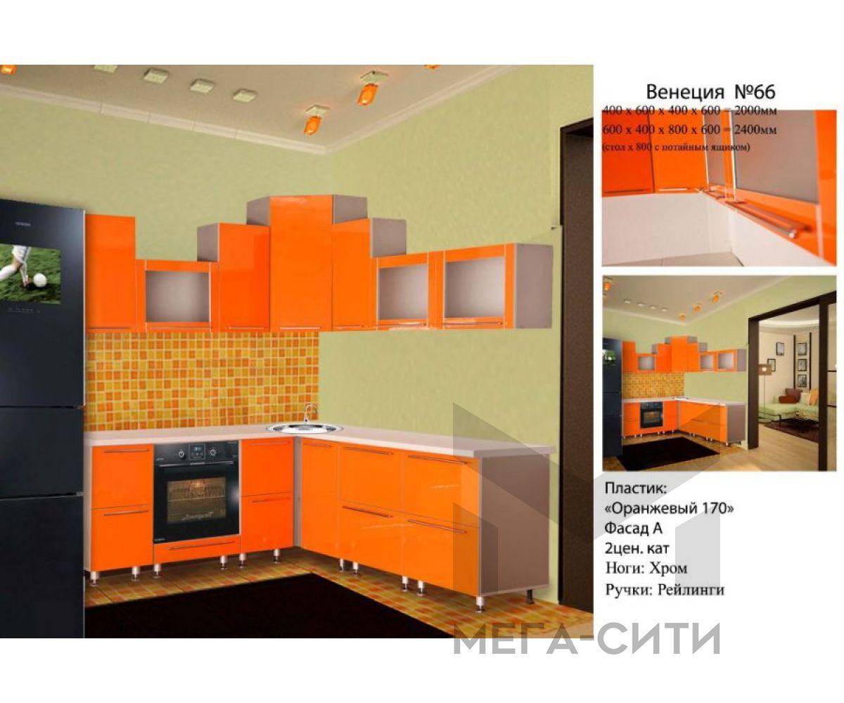Кухонный гарнитур МДФ Венеция 66  2,4 метра