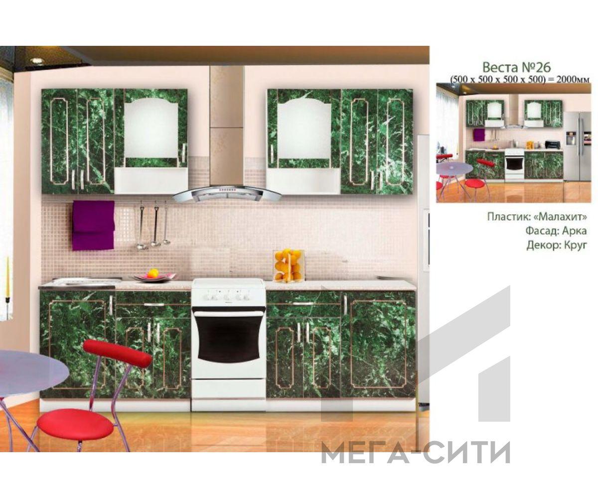 Кухонный гарнитур МДФ  эконом Веста 26/2