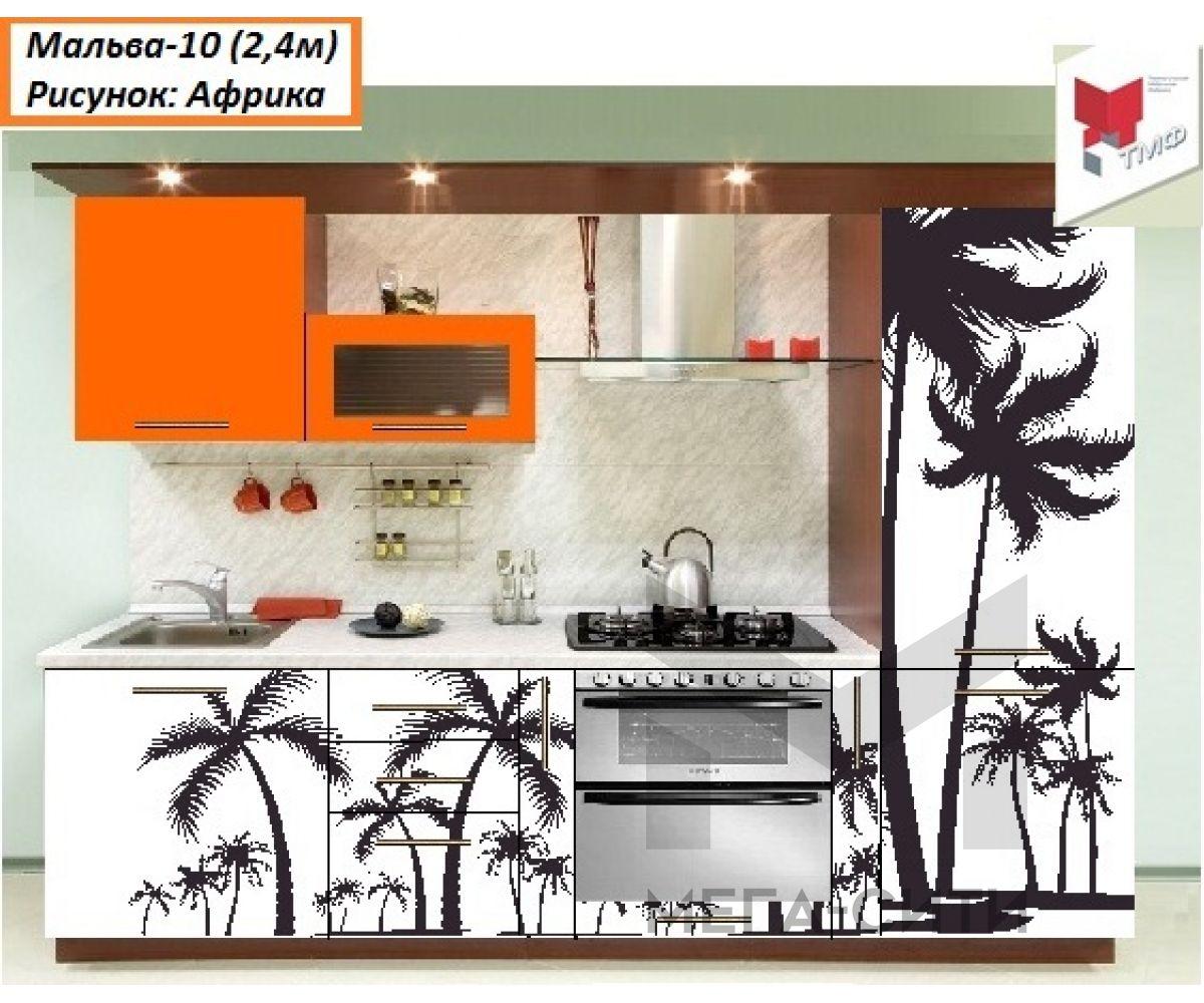 Кухонный гарнитур с фотопечатью  МАЛЬВА 10 2,4 м