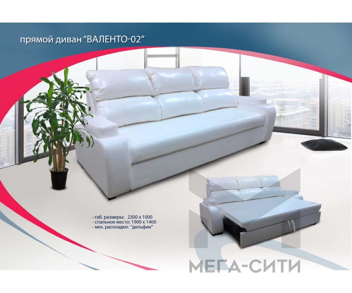 Прямой диван Валенто 2